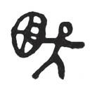 Basisseminar Hannover, Schamanismus erfahren - Felsritzung eines Schamanen mit Trommel